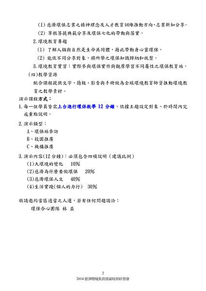2014年慈濟環境教育師資培育研習會(8期)簡章報名表 〈1〉_頁面_2.png