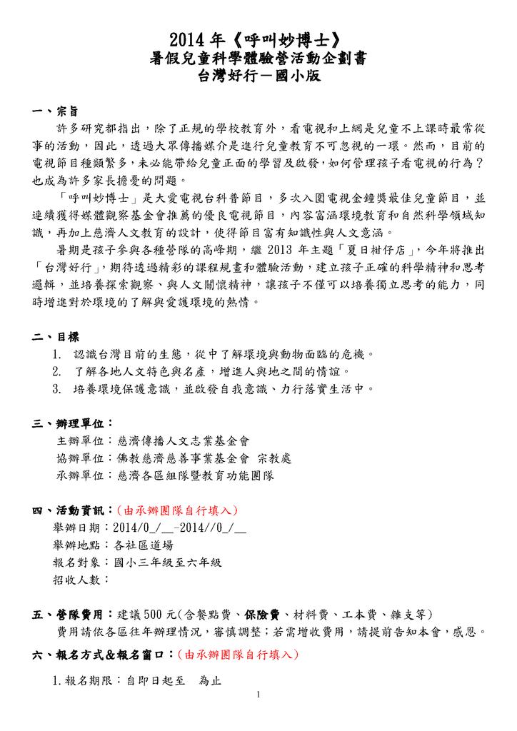 2014呼叫妙博士:科學體驗營企畫書〈國小版〉(2)_頁面_1.png