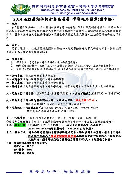 2014年高雄暑期社區營隊(國中梯)學員報名簡章_頁面_1.png