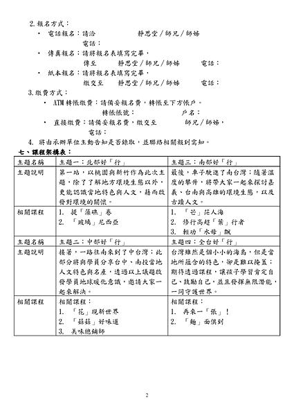 2014呼叫妙博士:科學體驗營企畫書〈國小版〉(2)_頁面_2.png