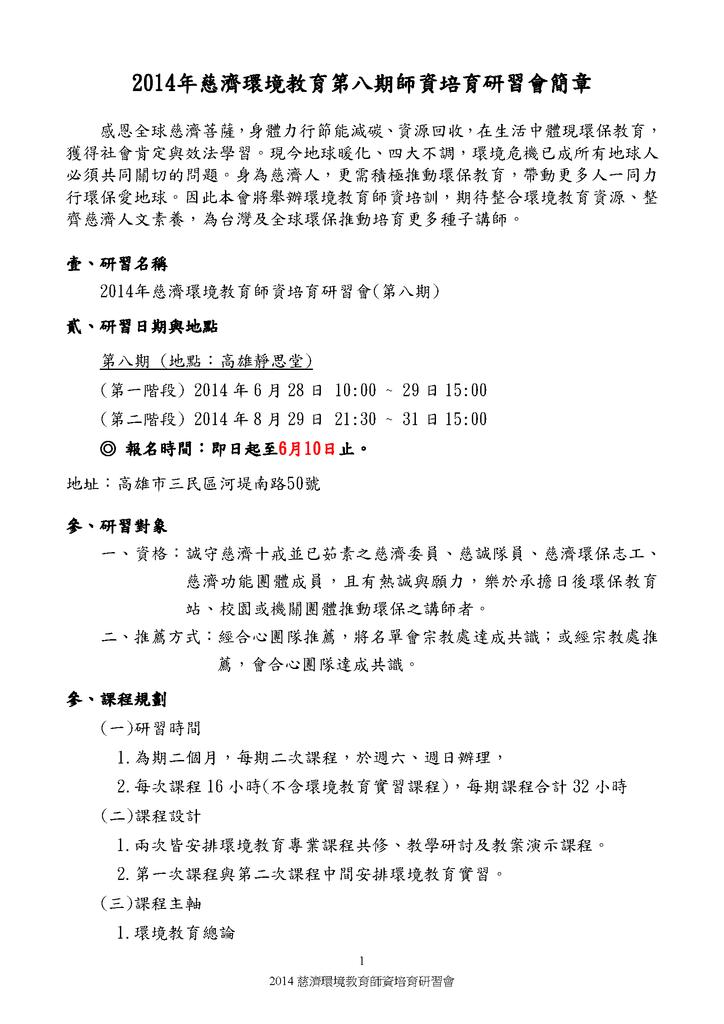 2014年慈濟環境教育師資培育研習會(8期)簡章報名表 〈1〉_頁面_1.png