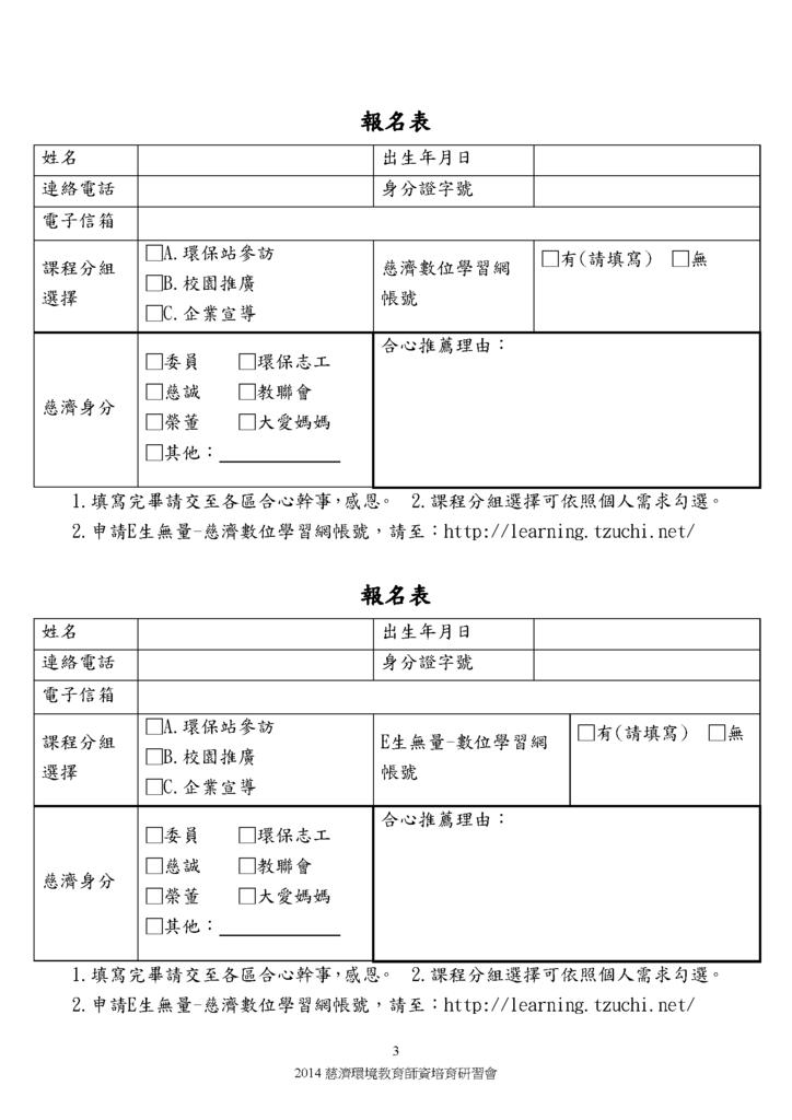 2014年慈濟環境教育師資培育研習會(8期)簡章報名表 〈1〉_頁面_3.png
