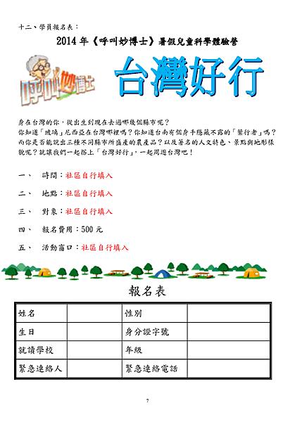 2014呼叫妙博士:科學體驗營企畫書〈國小版〉(2)_頁面_7.png