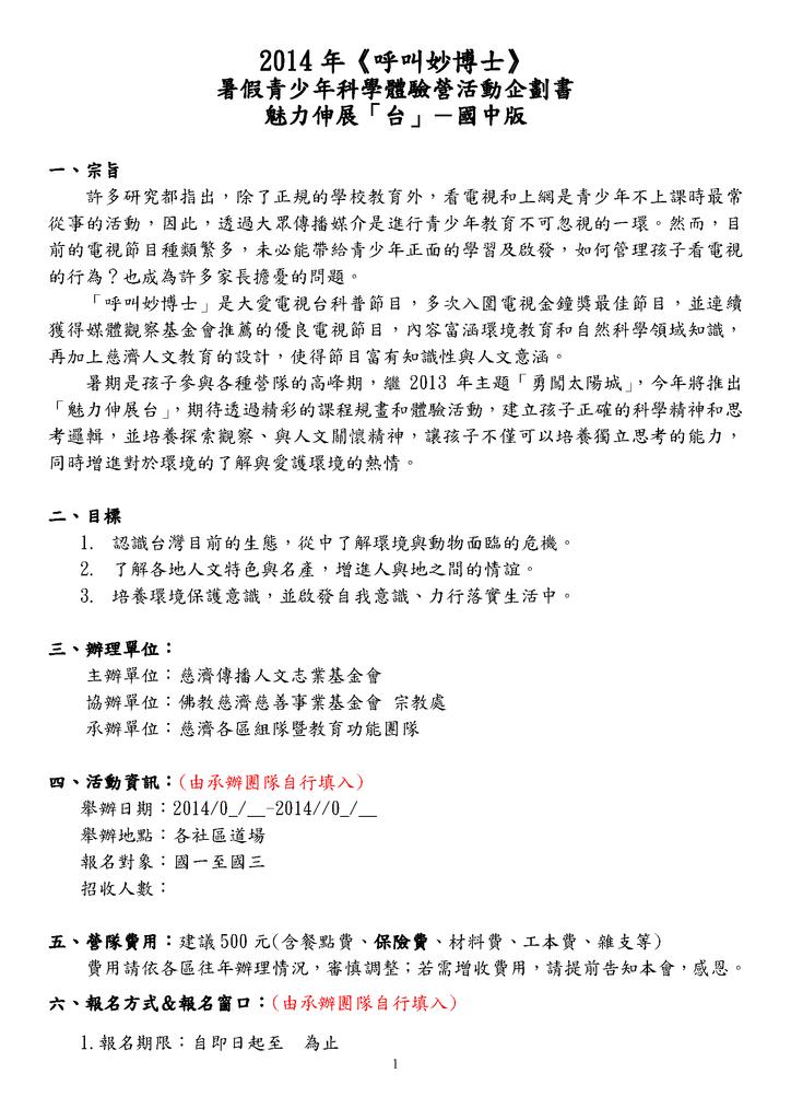 2014呼叫妙博士:科學體驗營企畫書〈國中版〉(1)_頁面_1.png