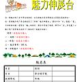 2014呼叫妙博士:科學體驗營企畫書〈國中版〉(1)_頁面_7.png