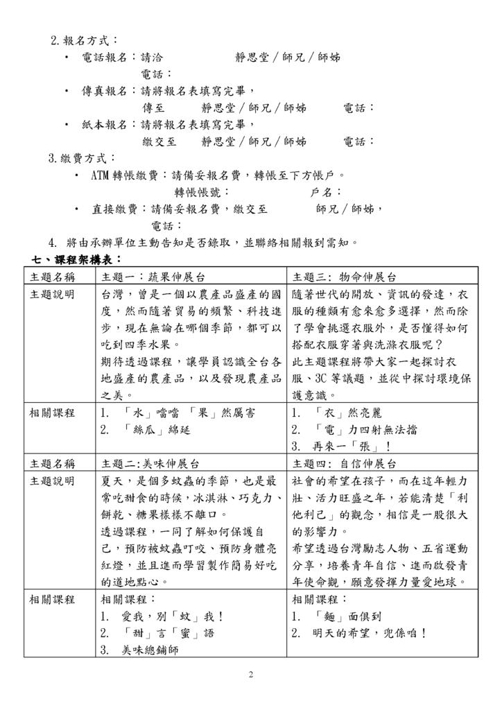 2014呼叫妙博士:科學體驗營企畫書〈國中版〉(1)_頁面_2.png