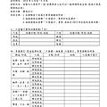201405月六度萬行專案共修&推動計畫(20140525)_頁面_2.png