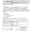 201405月六度萬行專案共修&推動計畫(20140525)_頁面_1.png