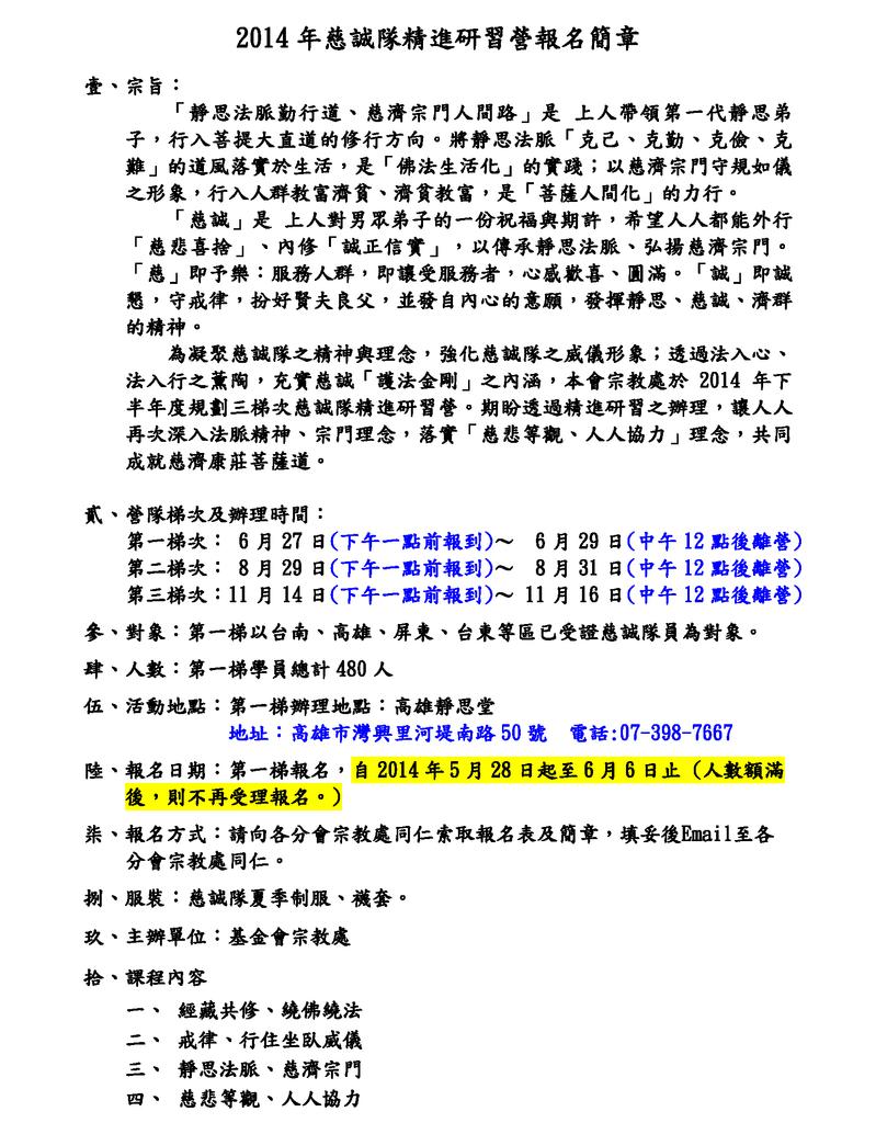 2014年慈誠隊精進研習營報名簡章(0527)_頁面_1.png
