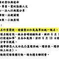 2014年慈誠隊精進研習營報名簡章(0527)_頁面_2.png