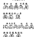 45手語印記提示圖-無量義經偈頌-十功德品之七_頁面_1.png