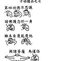 45手語妙音提示圖-無量義經偈頌-十功德品之七_頁面_1.png