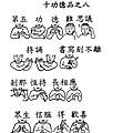 46手語印記提示圖-無量義經偈頌-十功德品之八_頁面_1.png