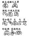 46手語印記提示圖-無量義經偈頌-十功德品之八_頁面_2.png