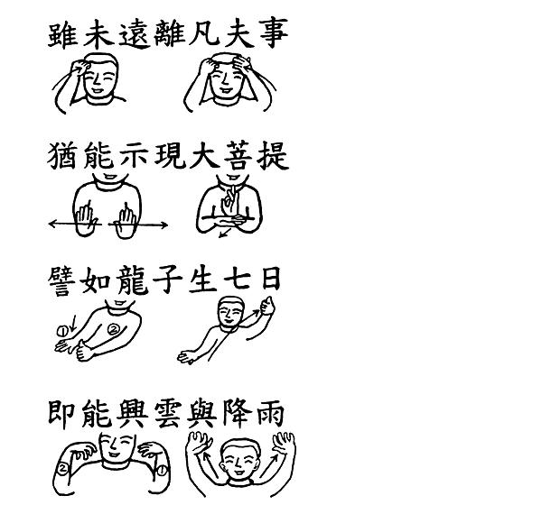 46手語妙音提示圖-無量義經偈頌-十功德品之八_頁面_2.png
