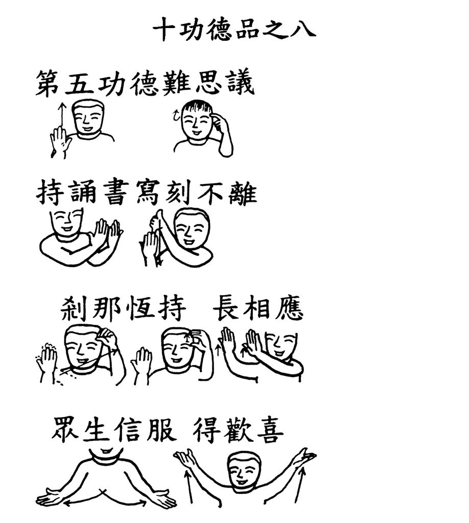 46手語妙音提示圖-無量義經偈頌-十功德品之八_頁面_1.png
