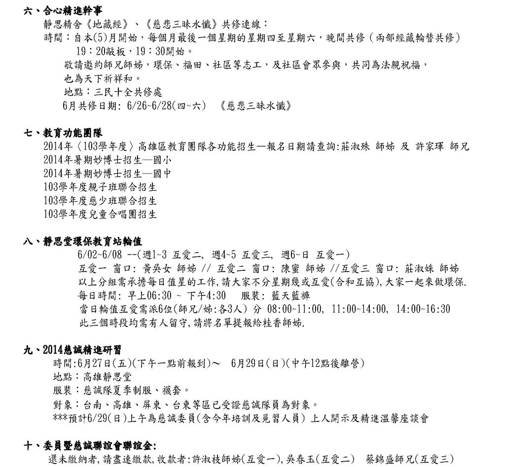 1O3年6月份三民十全和氣、互愛、協力會議議程_頁面_2.png