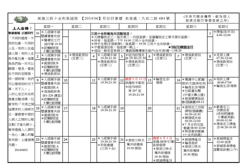 1O3年6月份三民十全和氣行事曆.png