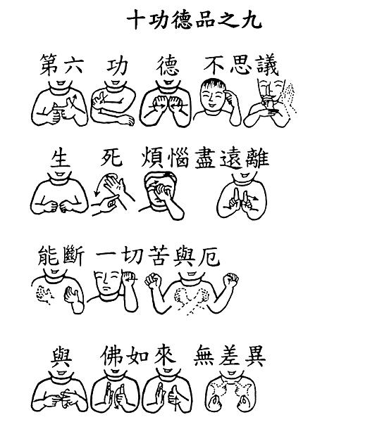47手語印記提示圖-無量義經偈頌-十功德品之九_頁面_1.png