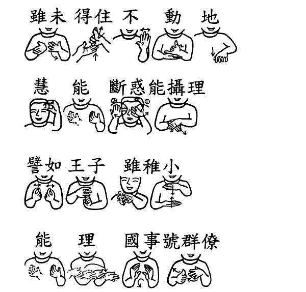 47手語印記提示圖-無量義經偈頌-十功德品之九_頁面_2.png