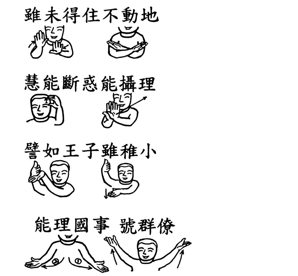 47手語妙音提示圖-無量義經偈頌-十功德品之九_頁面_2.png