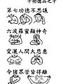 48手語妙音提示圖-無量義經偈頌-十功德品之十_頁面_1.png