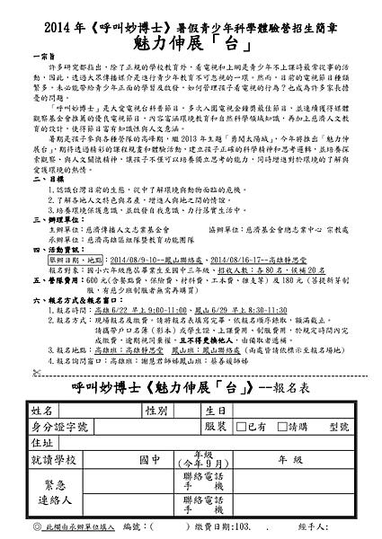 2014暑期妙博士招生簡章─國中版.png
