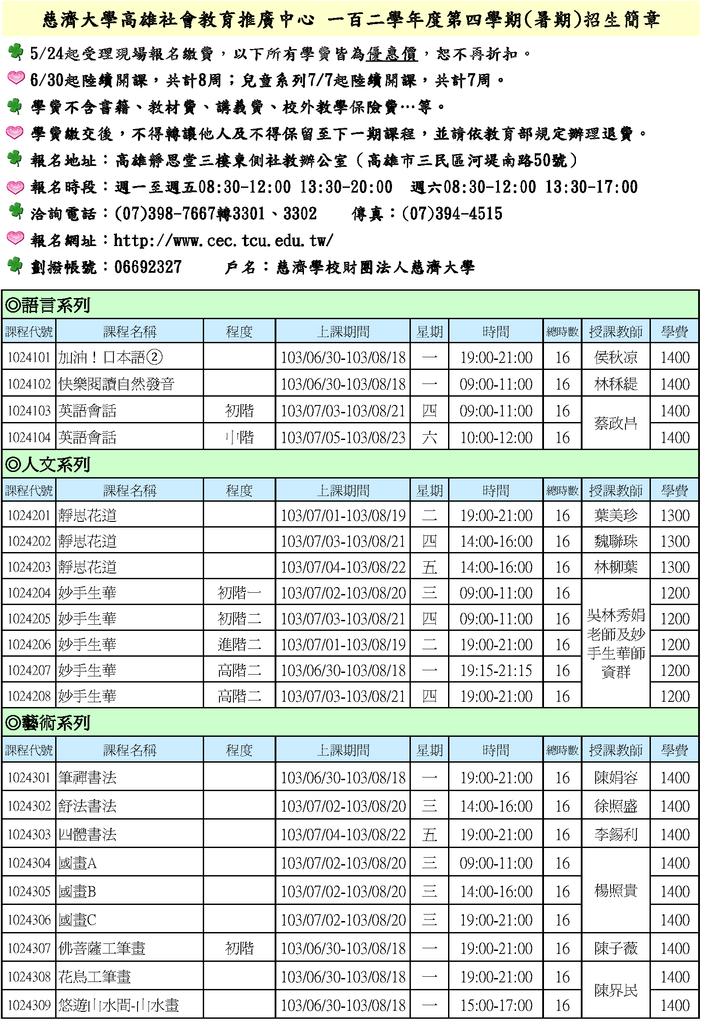 1024-招生簡章_頁面_1.png