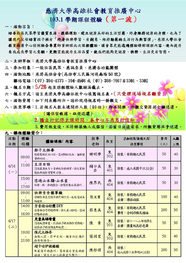 1031課程體驗活動--會眾版(第一波)_頁面_1.png