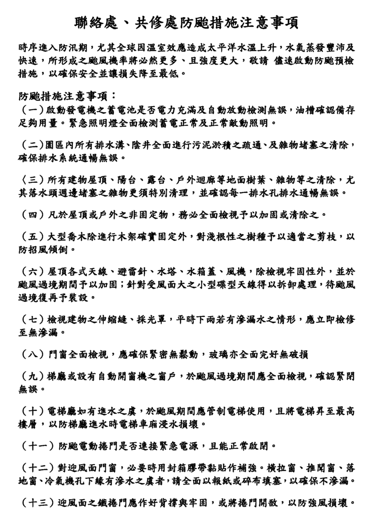 聯絡處、共修處防颱措施注意事項_頁面_1.png