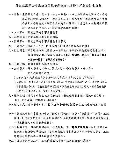 103學年度親子班聯合招生簡章_頁面_1.png