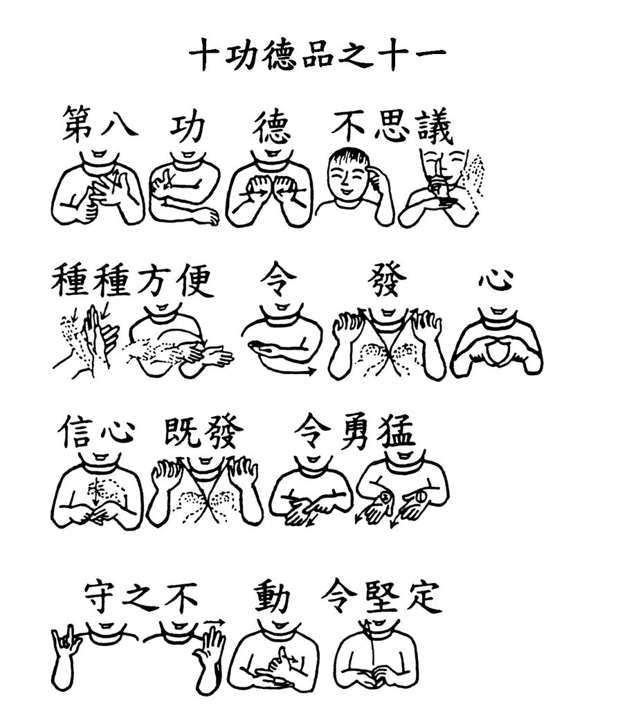 49手語印記提示圖-無量義經偈頌-十功德品之十一_頁面_1.png