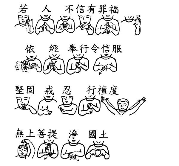 49手語印記提示圖-無量義經偈頌-十功德品之十一_頁面_2.png