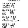 50手語妙音提示圖-無量義經偈頌-十功德品之十二_頁面_1.png