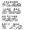 50手語印記提示圖-無量義經偈頌-十功德品之十二_頁面_2.png