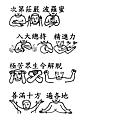 50手語妙音提示圖-無量義經偈頌-十功德品之十二_頁面_2.png