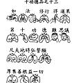 51手語印記提示圖-無量義經偈頌-十功德品之十三_頁面_1.png