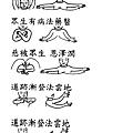 51手語妙音提示圖-無量義經偈頌-十功德品之十三_頁面_2.png