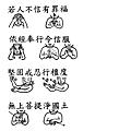49手語妙音提示圖-無量義經偈頌-十功德品之十一_頁面_2.png