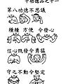 49手語妙音提示圖-無量義經偈頌-十功德品之十一_頁面_1.png