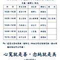 20140614機構關懷_頁面_1.png