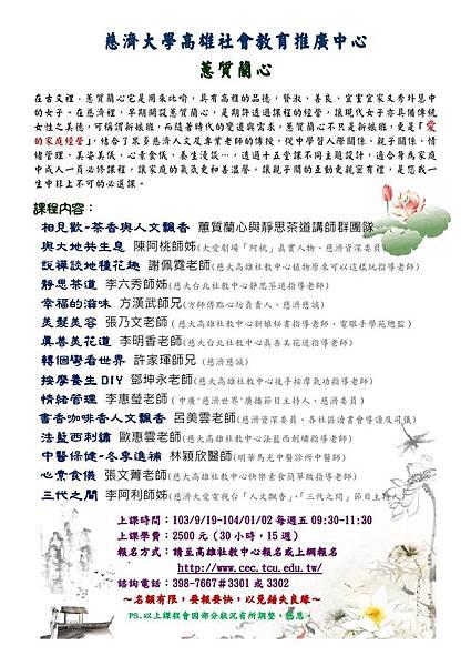1031蕙質蘭心-招生DM.jpg
