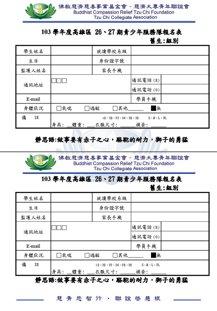 第26.27期青少年服務隊學員報名表_頁面_2.png