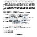 第26.27期青少年服務隊學員報名表_頁面_1.png