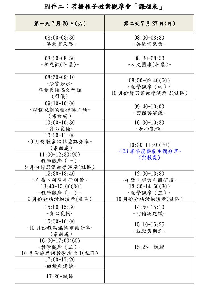 菩提種子教案研討「課程表」.png