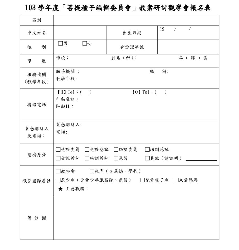菩提種子教案研討「報名表」.png