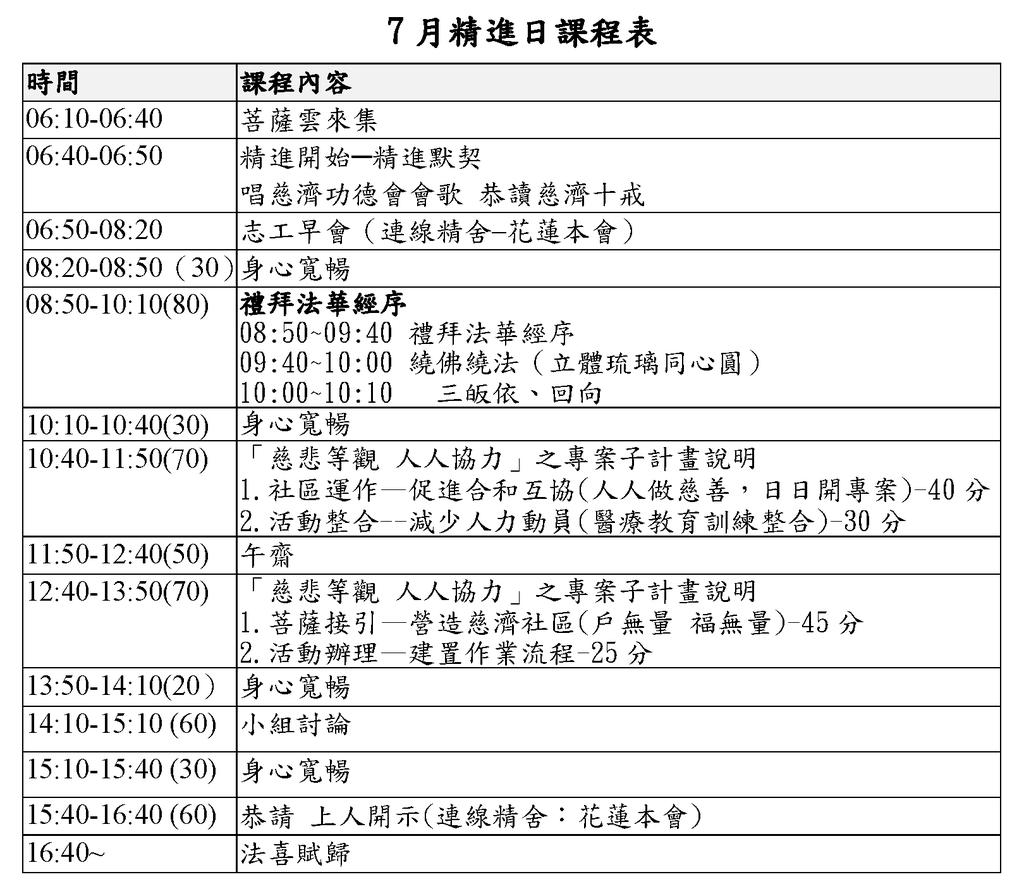 201407精進日課程表.png