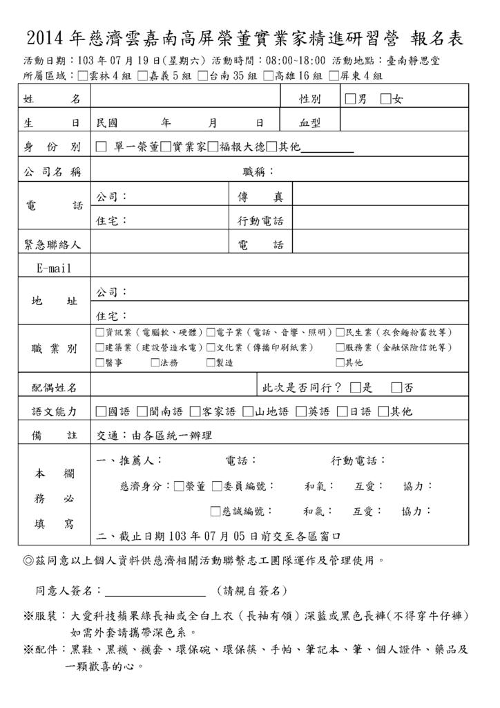 2014南區實業家精進一日報名表.png