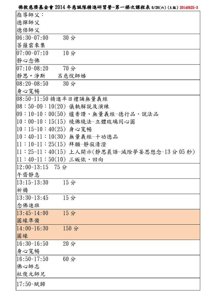 佛教慈濟基金會2014年慈誠隊精進研習營-第一梯次0628課程表.png