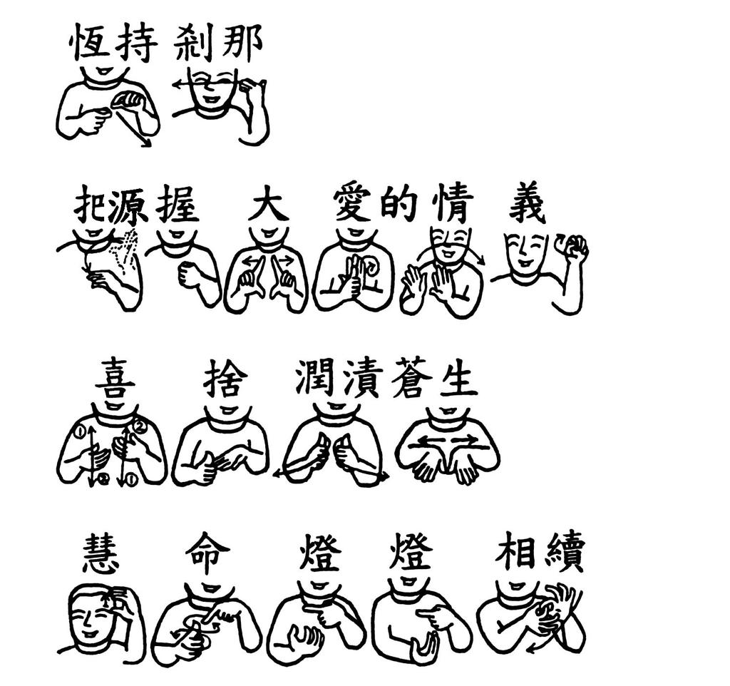 52手語印記提示圖-無量義經偈頌-終曲之一_頁面_3.png